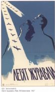 Vintage Russian movie poster - Great patriotic war